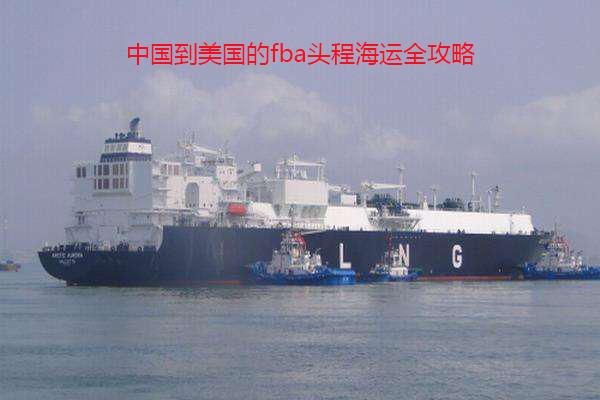 中国到美国的fba头程海运全攻略
