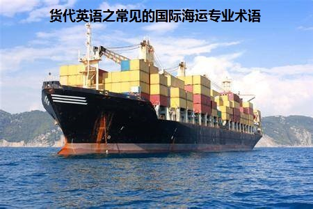 货代英语之常见的国际海运专业术语