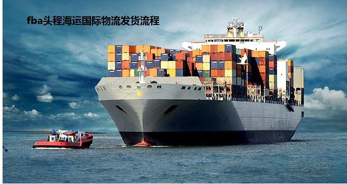 fba头程海运国际物流发货流程