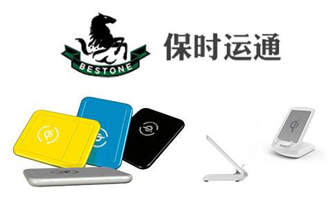 无线充电产品发fba亚马逊物流就找保时运通!