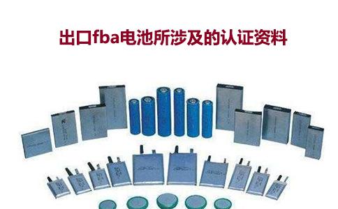 出口fba电池所涉及的认证资料大全