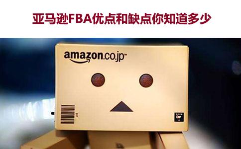 亚马逊FBA优点和缺点你知道多少?