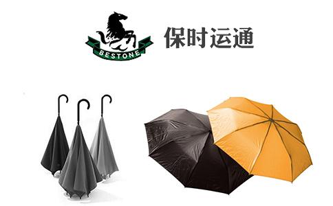 雨伞发美国亚马逊FBA专线就选保时运通物流!