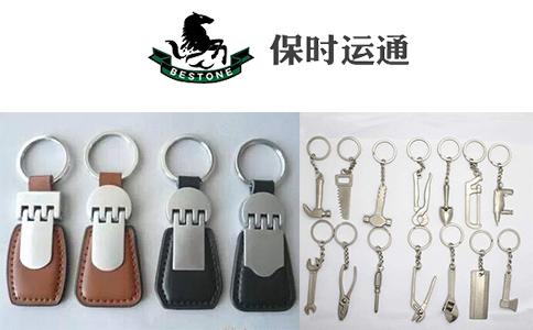 钥匙扣发亚马逊fba选择保时运通物流