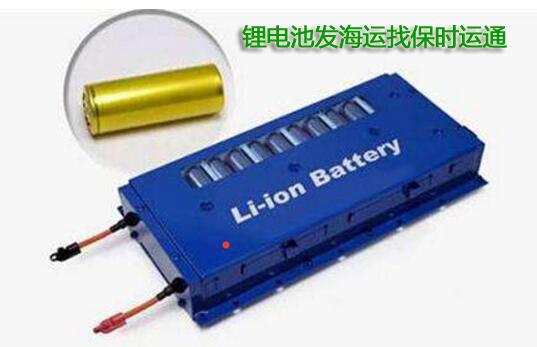 手机锂电池电动车电池发FBA海运找保时运通