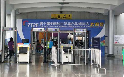 保时运通国际物流参加第十届中国加工贸易产品博览会