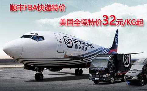 顺丰快递FBA美国头程特价全线揽货--美国亚马逊头程32元每公斤起