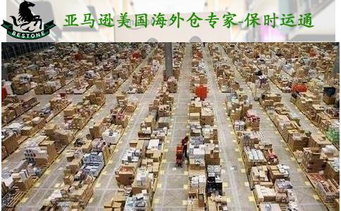 保时运通美国海外仓退货换标服务值得信赖