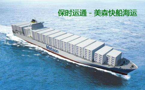 美森快船从上海到美国要几天,时效和费用多少?