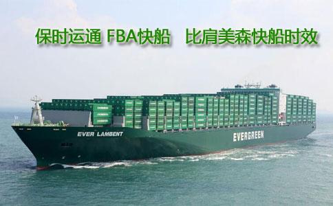 堪比美森快船时效的深圳FBA盐田快船欢迎新老客户试单