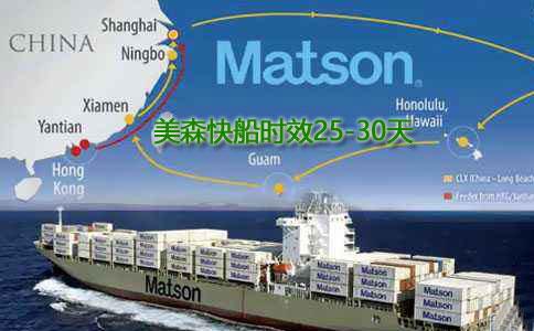 美森快船船期多久,几天能到港?