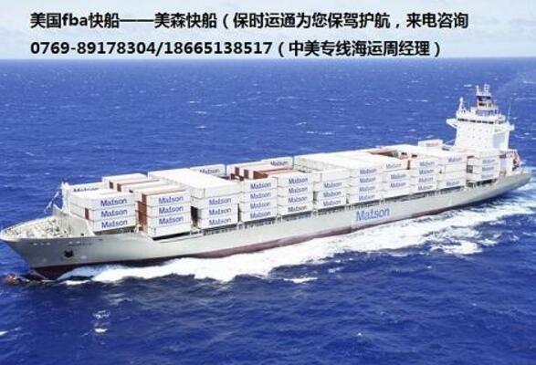 美森快船中山:海运FBA发货选择保时运通国际物流