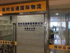 深圳美森快船:保时运通的海运FBA头程庄家服务性价比高