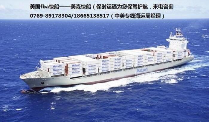 美森快船+UPS派送,美国FBA海运最强最快渠道