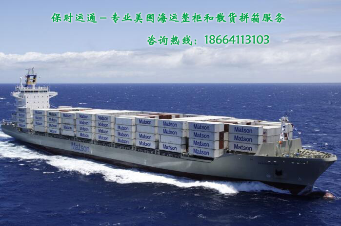 中国到美国海运整柜和拼箱报价-保时运通国际物流全程服务
