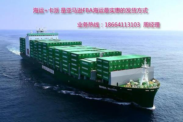 美国FBA海运+卡派是美国FBA头程经实惠的发货渠道