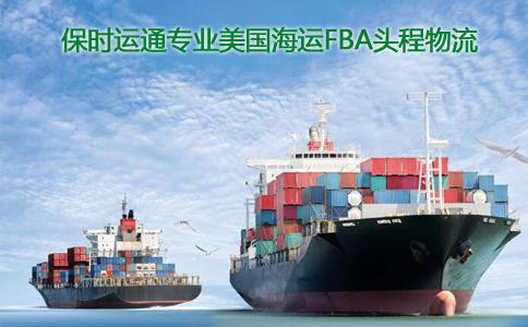 中国到美国,美国至中国海运路线及运费价格