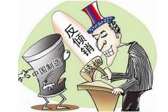 转口贸易:可应对美国对华订书钉反倾销裁决的方法